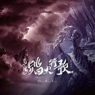 心微痛 (《蜀山战纪2踏火行歌》电视剧片尾曲)